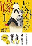 人外さんの嫁 / 八坂アキヲ 相川有 のシリーズ情報を見る
