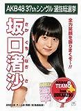 AKB48 公式生写真 37thシングル 選抜総選挙 ラブラドール・レトリバー 劇場盤 【坂口渚沙】