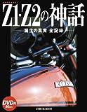 KAWASAKI Z1・Z2の神話―誕生の真実全記録