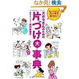 ズボラさんのための片づけ大事典 吉川永里子 (2012/9/13)