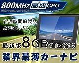デュアルコア800GHz超高性能CPU搭載 無料付属品多数 2014年春モデル GPSアンテナ内蔵 「ジャミング防止」チップ搭載 受信向上 キー電源連動 2DINナビと同解像度 3D地図新東名高速道路収載 7インチ 極薄型ポータブル GPSカーナビ ワンセグTV