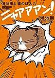 鴻池剛と猫のぽんた ニャアアアン<鴻池剛と猫のぽんた ニャアアアン>