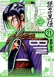 ビン~孫子異伝~ 11 (ジャンプコミックスデラックス)