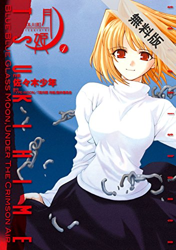 真月譚 月姫(1) 【期間限定 無料お試し版】 (電撃コミックス)