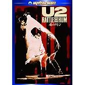 U2 魂の叫び [DVD]
