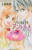 いちごの王子とアントルメ(1) (講談社コミックス別冊フレンド)