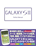 GALAXY S III Perfect Manual