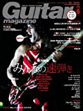 Guitar magazine () 2013 06 (CD) []