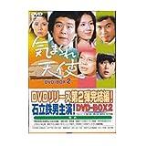 気まぐれ天使 DVD-BOX 2