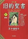 マンガ旧約聖書 / 里中 満智子 のシリーズ情報を見る