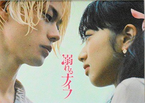 【チラシ付き、映画パンフレット】  溺れるナイフ OBORERU KNIFE