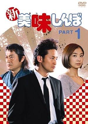 新美味しんぼ1 [DVD]