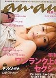 アンアン 2007年 6/13号 [雑誌]
