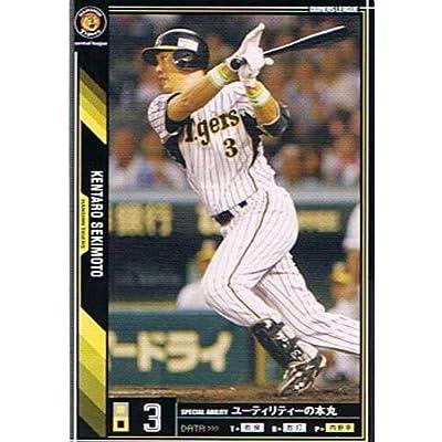 【プロ野球オーナーズリーグ】関本賢太郎 阪神タイガーズ ノーマル 《OWNERS LEAGUE 2011 04》ol08-082