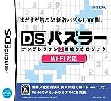 『DSパズラー ナンプレファン&お絵かきロジック Wi-Fi対応』カバーイメージ