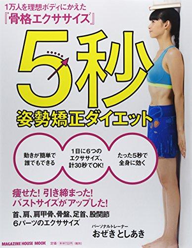 5秒姿勢矯正ダイエット (マガジンハウスムック)