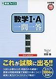 数学1・A一問一答【完全版】2nd edition (東進ブックス 大学受験 高速マスター)