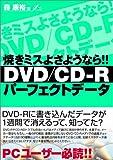 DVD/CD‐Rパーフェクトデータ―焼きミスよさようなら!!