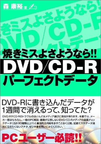 DVD/CD-Rパーフェクトデータ