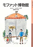 img - for Moffat Museum (Iwanami Bunko boy (118)) (2005) ISBN: 4001141183 [Japanese Import] book / textbook / text book