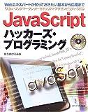 JavaScriptハッカーズ・プログラミング—Webエキスパートが知っておきたい基本から応用まで