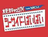 シーサイド・ばいばい (初回限定盤B)(DVD付)�木更津キャッツアイ feat.MCU