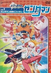 ゼンダマン Vol.1 [DVD]