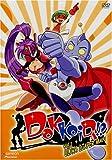 Dokkoida - Ultra Diaper Man (Vol. 1)
