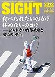 SIGHT (サイト) 2012年 08月号 [雑誌]