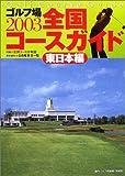 全国コースガイド 東日本編〈2003〉