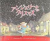 アンジェリーナのクリスマス (講談社の翻訳絵本クラシックセレクション)