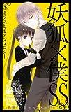 妖狐×僕SS オフィシャルアンソロジー / スクウェア・エニックス のシリーズ情報を見る