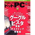 ASCII.PC (アスキードットピーシー) 2007年 06月号 [雑誌]