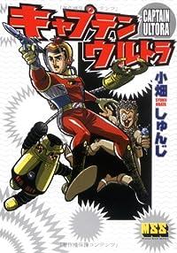 キャプテンウルトラ (マンガショップシリーズ (31))