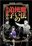 魔法使いの弟子 (ビッグコミックス)