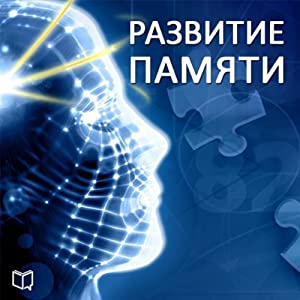 Razvitie pamjati [The Development of Memory] | [Djejni Holms]