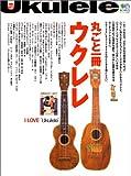 Ukulele [丸ごと一冊ウクレレ] I LOVE Ukulele (エイムック (897))