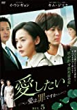 愛したい~愛は罪ですか~ DVD-BOX5