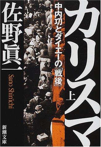 カリスマ—中内功とダイエーの「戦後」〈上〉 (新潮文庫)
