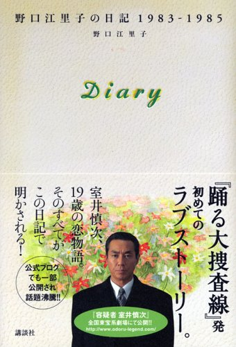 diary 野口江里子の日記 1983-1985