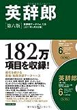 英辞郎 第六版(辞書データVer.128/2011年4月8日版)
