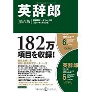 英辞郎 第六版(辞書データVer.128/2011年4月8日版) ((Win版)(Mac版))
