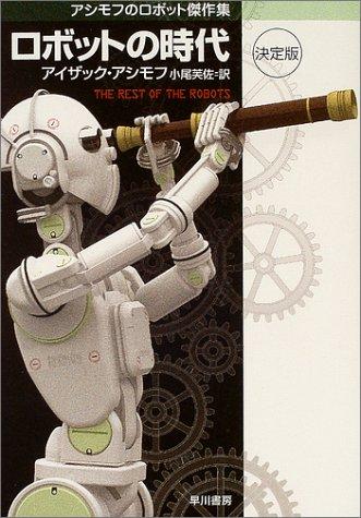 ロボットの時代 アシモフのロボット傑作集