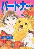 パートナー 6―進め!ソラ (ジュディーコミックス)