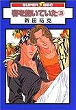 春を抱いていた 3 (スーパービーボーイコミックス)