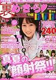 裏め・き・らDVD 2013年 09月号 [雑誌]