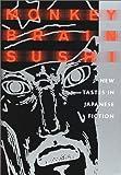 現代ニッポン短編小説集―Monkey brain sushi [新装版]