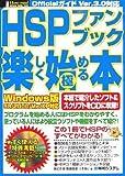 公認 HSPファンブック 楽しく始める/極める本 Windows版 98/2000/Me/XP対応 (公認How-nual Official Guide Book)