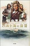 バルト海の復讐 / 田中 芳樹 のシリーズ情報を見る