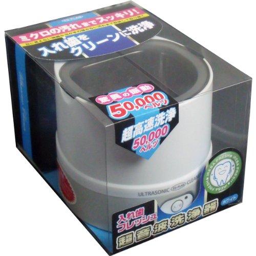 超音波入れ歯洗浄器 ホワイト